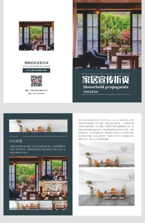 深蓝色简洁中式家居宣传折页