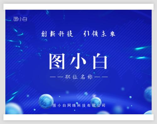 蓝色商务科技台牌设计
