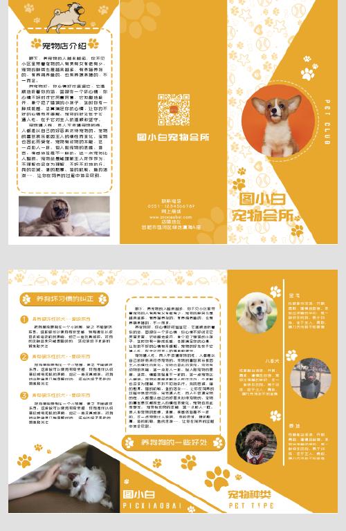 黃色可愛狗狗寵物會所宣傳折頁