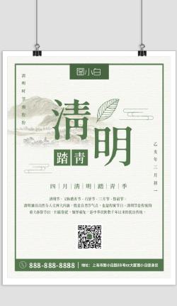 简约素雅传统节日清明节踏青海报