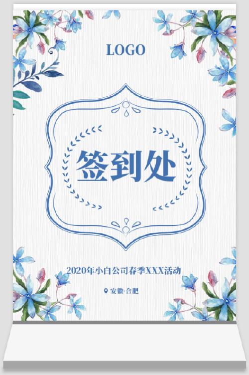 小清新公司春季活动签到处台牌设计