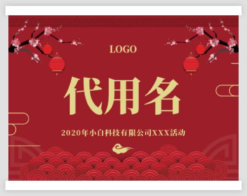 喜庆中国风活动嘉宾名台牌设计