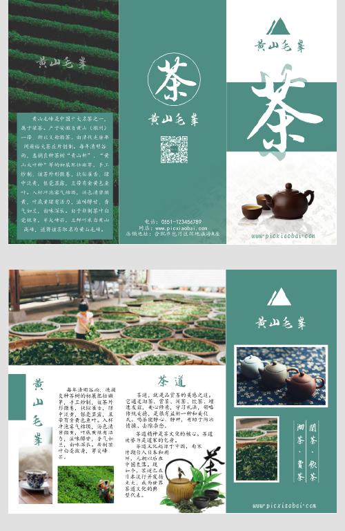 绿色简约黄山毛峰茶叶宣传折页