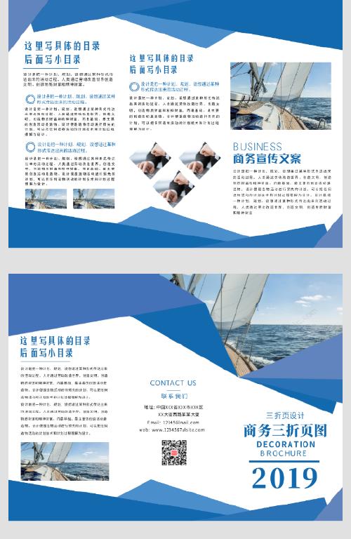 藍色通用公司介紹三折頁模板