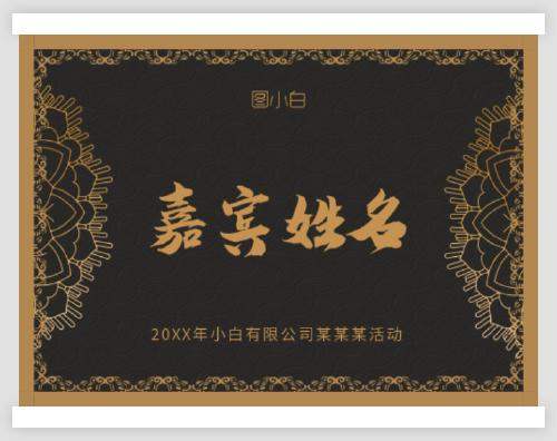 大氣公司活動嘉賓姓名臺牌設計