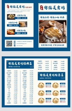 传统美食饭店小吃宣传菜单折页
