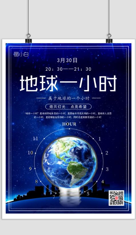 地球一小时公益宣传海报