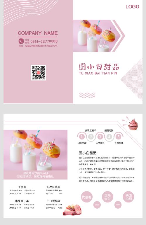 粉色小清新蛋糕甜品店宣传折页