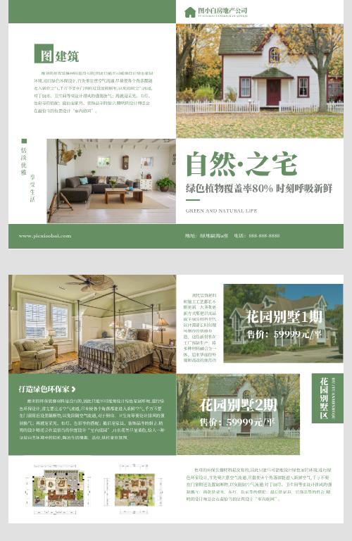 绿色简约房地产公司广告宣传折页