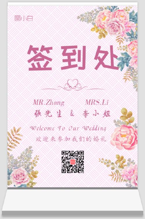 小清新婚礼签到台牌设计