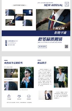 蓝色简约商务男装服饰宣传折页
