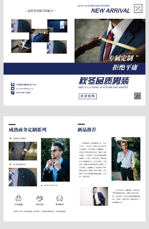 藍色簡約商務男裝服飾宣傳折頁