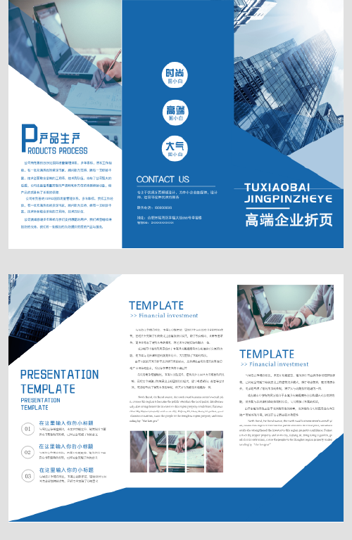 藍色大氣企業宣傳三折頁設計