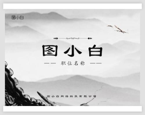 水墨中国风台牌设计