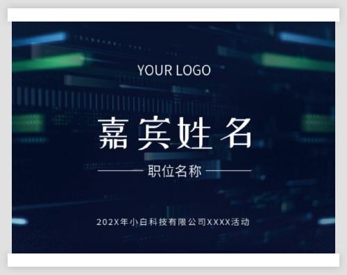 简约科技感企业活动嘉宾名台牌设计