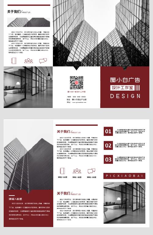 簡約紅色設計感公司企業三折頁