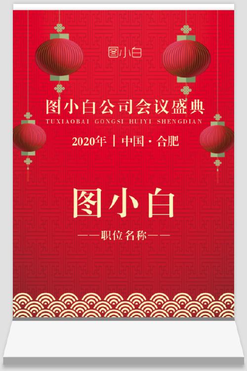 红色喜庆会议台牌设计