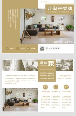简约家居定制家具广告宣传折页