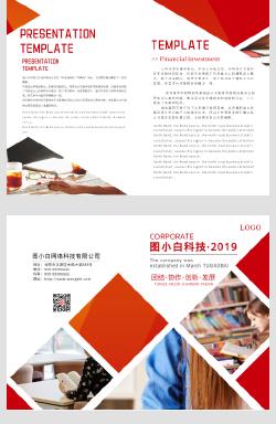 红色通用企业宣传折页