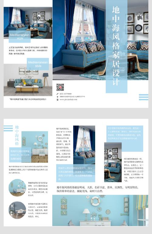 藍色小清新地中海風格家居設計宣傳三折頁