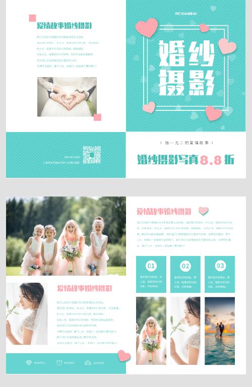 小清新婚纱摄影写真宣传折页