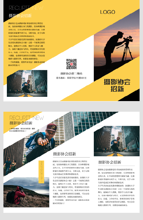 亮色時尚攝影協會招新宣傳三折頁