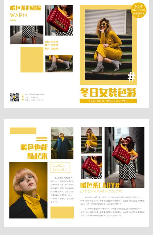 时尚女装服装店新品推荐折页