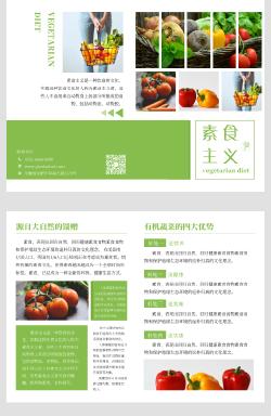 绿色清新素食主义有机蔬菜宣传折页