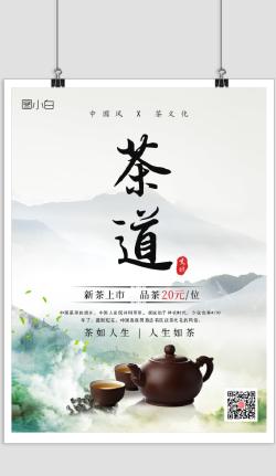简约中国风茶文化促销宣传海报