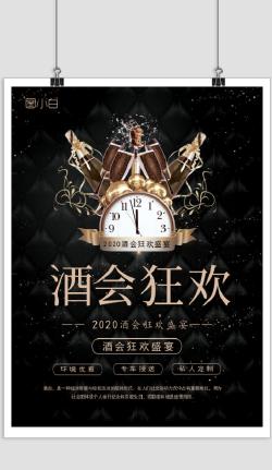炫酷欧美风酒会宣传海报