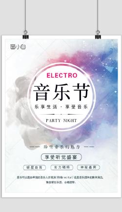 炫酷欧美风音乐节宣传海报