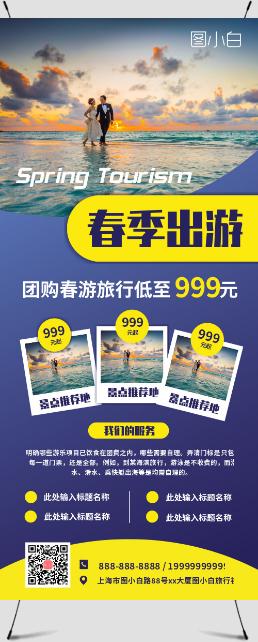 春季旅游春游旅行社宣传展架