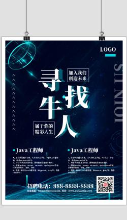 简约科技感企业招聘宣传海报