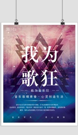 炫酷欧美风音乐宣传海报