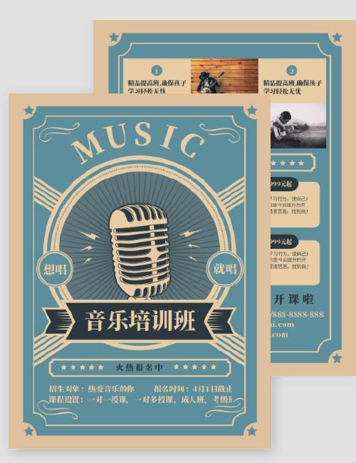 简约复古风音乐培训学校招生DM宣传单