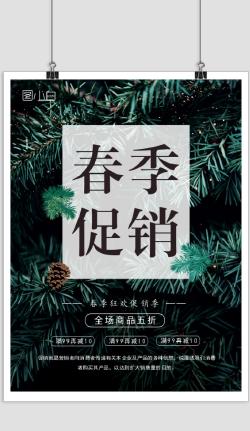 炫酷欧美风春季促销宣传海报