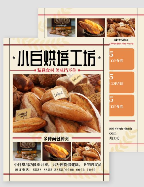 简约烘培作坊面包店DM宣传单