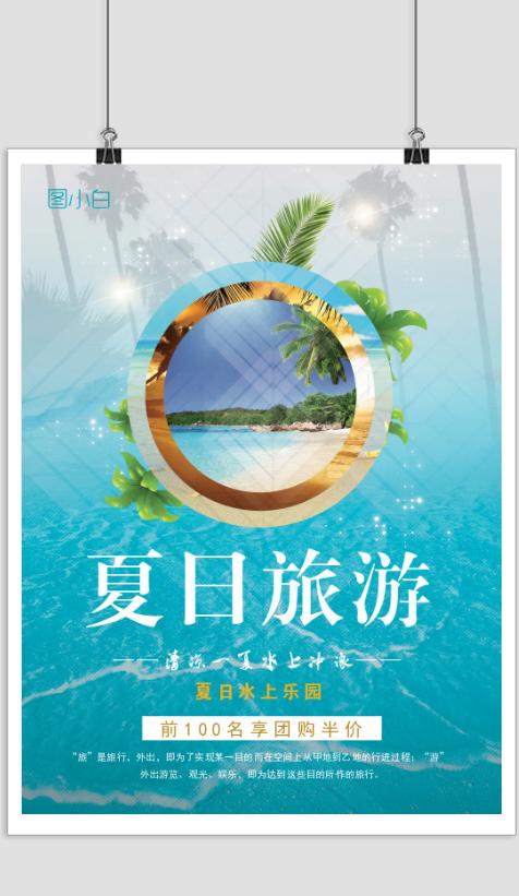 炫酷欧美风旅游海报