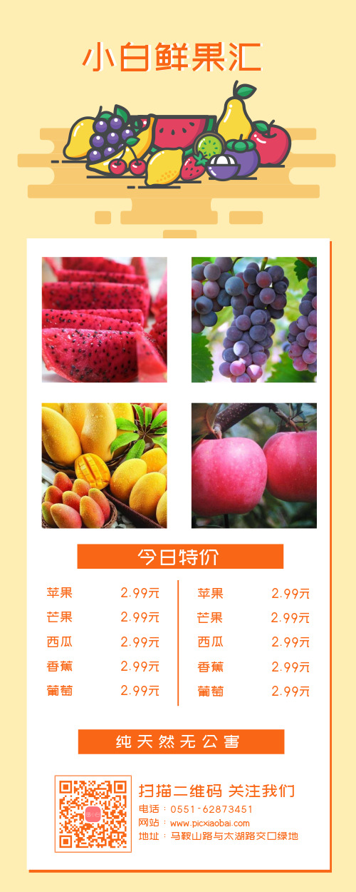 水果超市营销长图