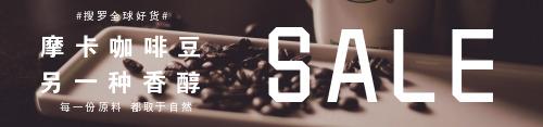 简约咖啡豆促销电商淘宝通栏海报