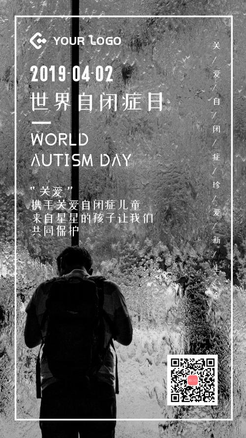 简约世界自闭症日宣传手机海报