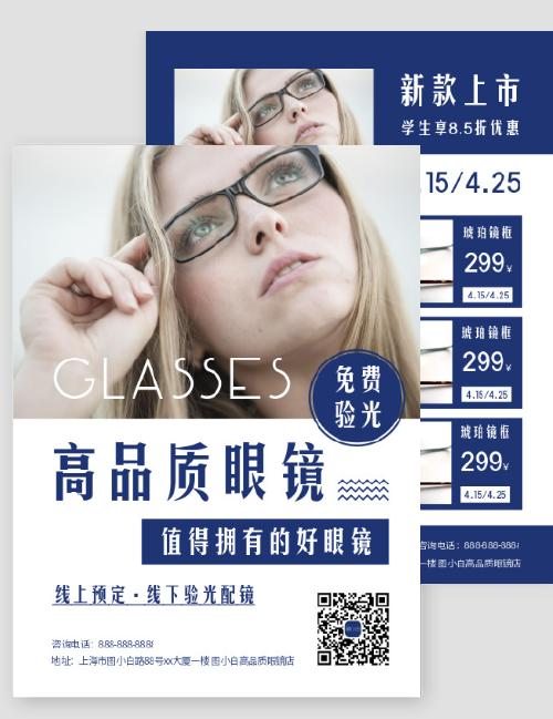 简约眼镜店促销活动宣传单
