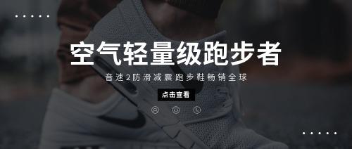 跑步鞋展示公众号首图