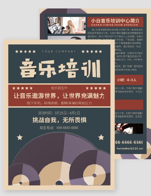 简约音乐培训招生广告DM宣传单