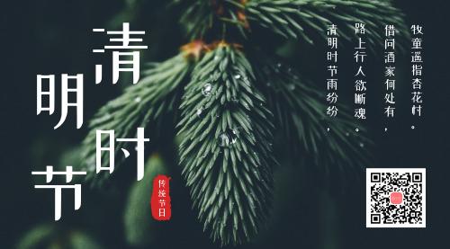 簡約圖文清明節宣傳橫版海報