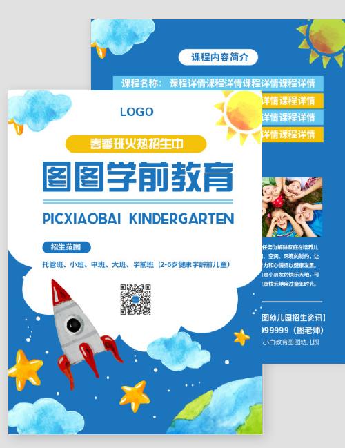 卡通可愛幼兒園學前班招生宣傳單