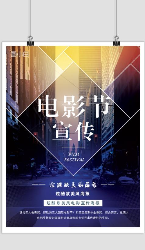 炫酷欧美风电影节海报