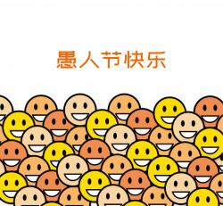 愚人节快乐微信朋友圈封面