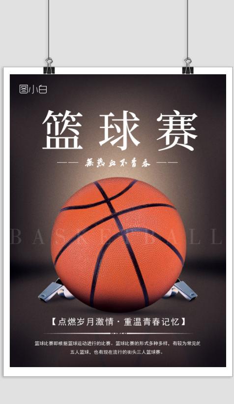 炫酷欧美风篮球赛海报