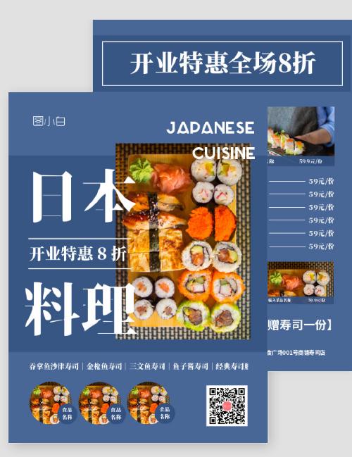 和风日式寿司日本料理店宣传单